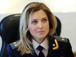 Natalia Poklonskay.
